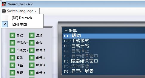 NeuroCheck Software Multilingual Chinese (Image © NeuroCheck)